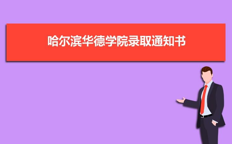 2021年哈尔滨华德学院录取通知书查询多久可以收到,什么时候发