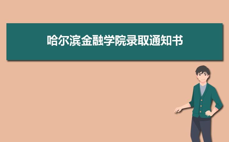 2021年哈尔滨金融学院录取通知书查询多久可以收到,什么时候发
