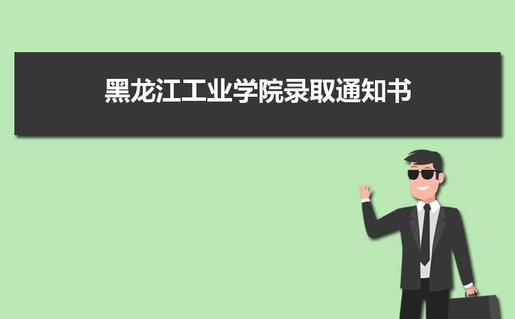 2021年黑龙江工业学院录取通知书查询多久可以收到,什么时候发