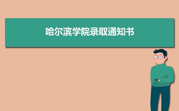 2021年哈尔滨学院录取通知书查询多久可以收到,什么时候发