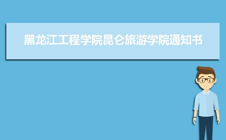 2021年黑龙江工程学院昆仑旅行学院录取通知书查询多久可以收到,什么时候发