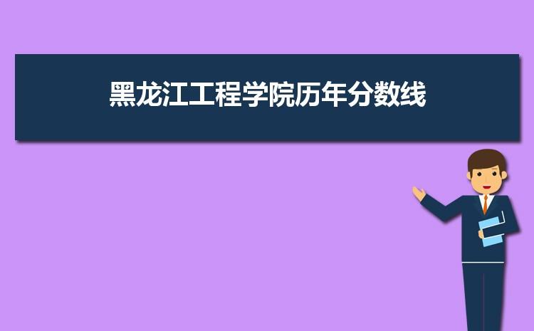 黑��江工程�W院�v年高考�取分�稻�一�[表 附文理科投�n�