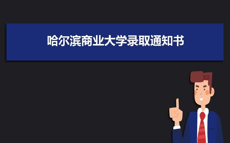 2021年哈尔滨商业大学录取通知书查询多久可以收到,什么时候发