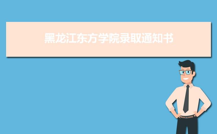 2021年黑龙江东方学院录取通知书查询多久可以收到,什么时候发