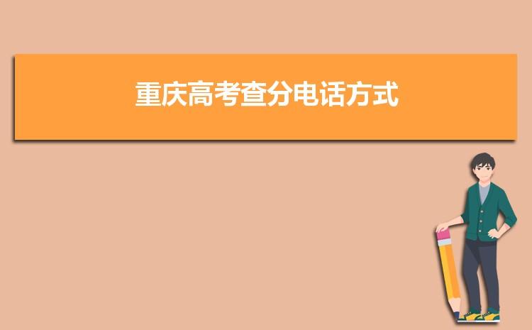 2021年重庆高考查分电话方式和网址成绩查询入口