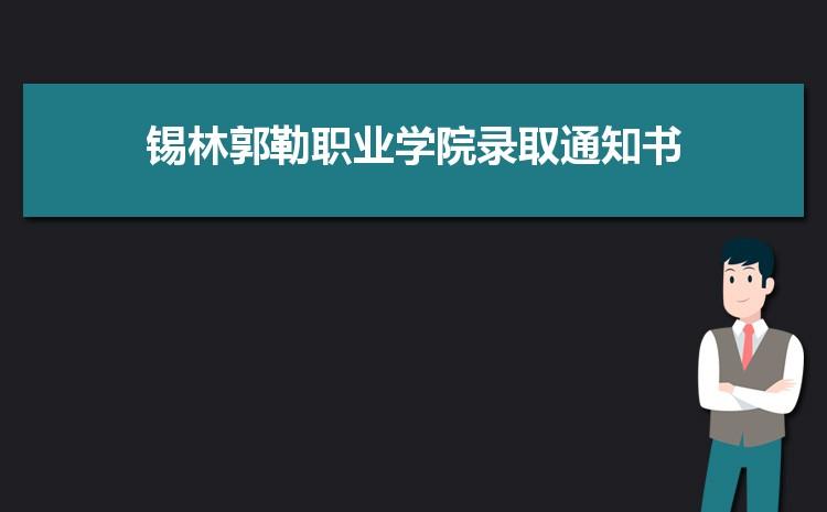 2021年�a林郭勒��I�W院�取通知��查�多久可以收到,什么�r候�l