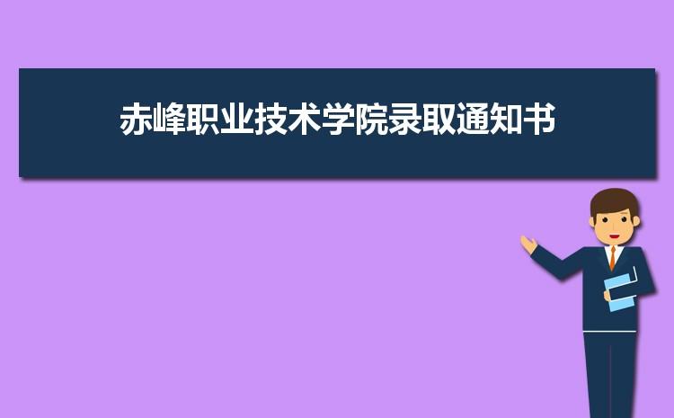 2021年赤峰��I技�g�W院�取通知��查�多久可以收到,什么�r候�l
