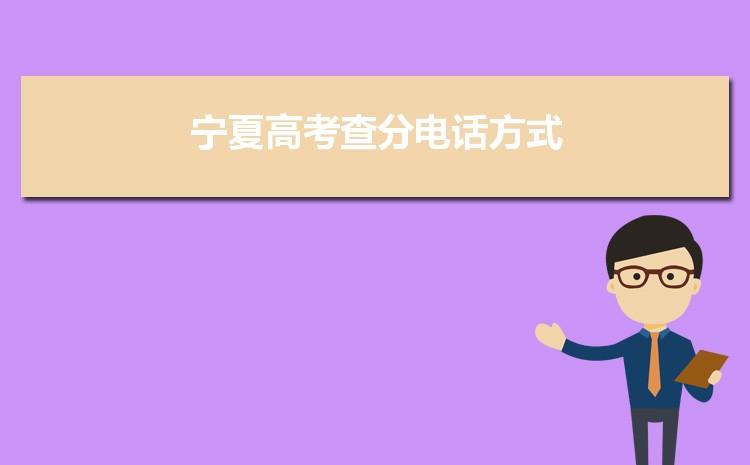 2021年宁夏高考查分电话方式和网址成绩查询入口