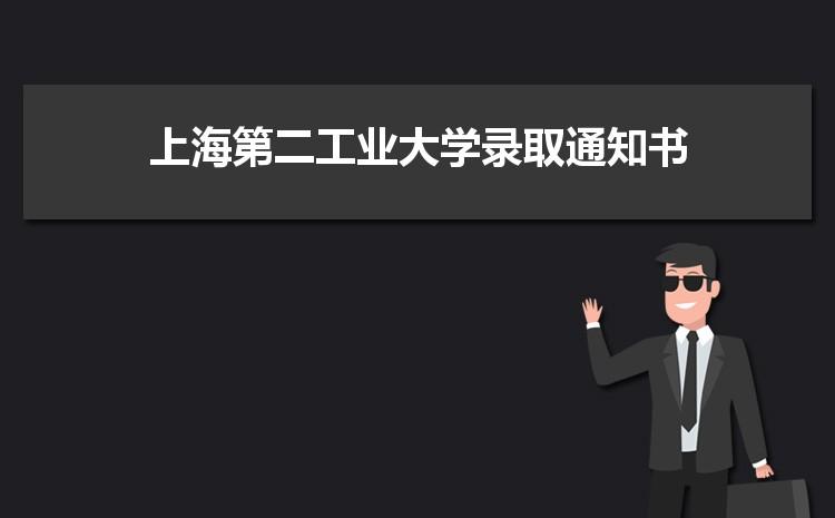2021年上海第二工业大学录取通知书查询多久可以收到,什么时候发