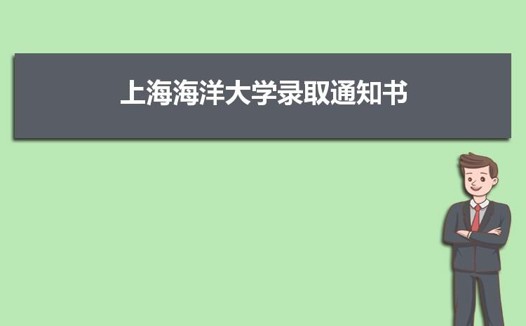 2021年上海海洋大学录取通知书查询多久可以收到,什么时候发