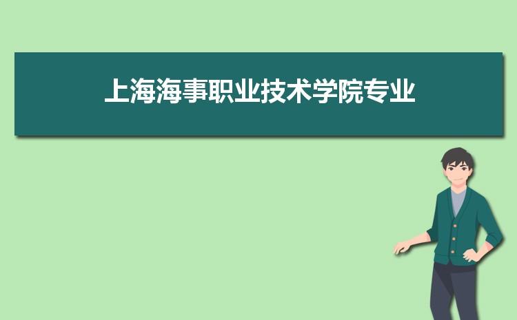 上海海事职业技术学院什么专业最好 附王牌特色重点专业名单