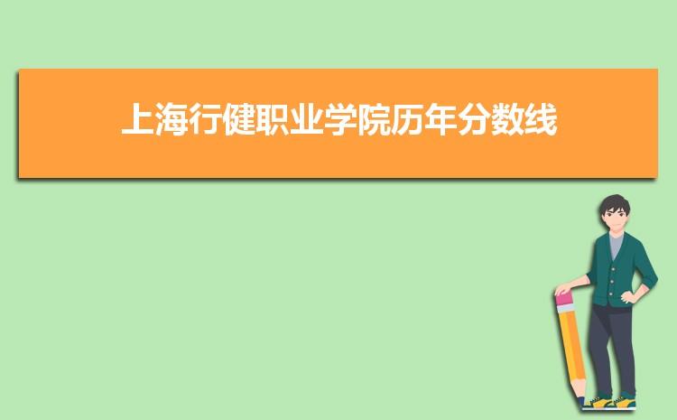 上海行健职业学院历年高考录取分数线一览表 附文理科投档线