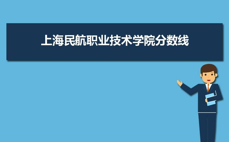 上海民航职业技术学院历年高考录取分数线一览表 附文理科投档线