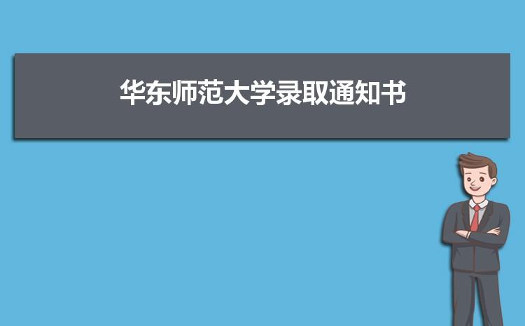 2021年华东师范大学录取通知书查询多久可以收到,什么时候发
