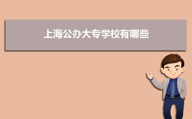 2021年上海公办大专学校有哪些及其排名榜单