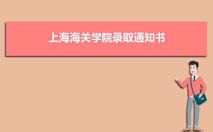 2021年上海海关学院录取通知书查询多久可以收到,什么时候发