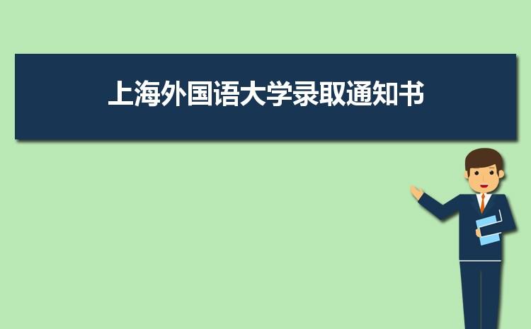 2021年上海外国语大学录取通知书查询多久可以收到,什么时候发