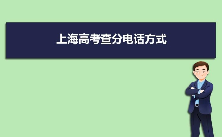2021年上海高考查分电话方式和网址成绩查询入口