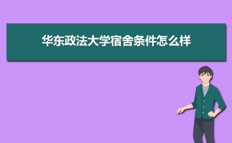 2021年华东政法大学宿舍条件怎么样,有空调和独立卫生间吗