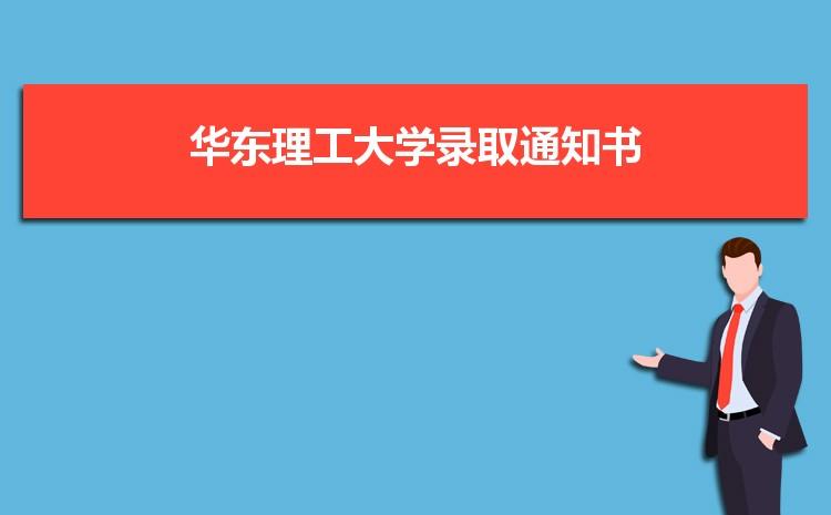 2021年华东理工大学录取通知书查询多久可以收到,什么时候发