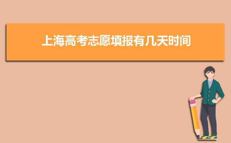 2021年上海高考志愿填报有几天时间,开始时间和截至时间