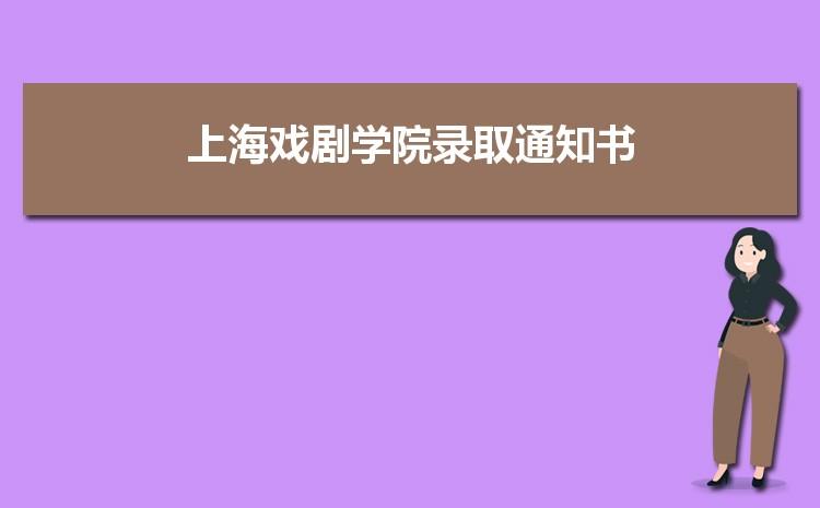 2021年上海戏剧学院录取通知书查询多久可以收到,什么时候发