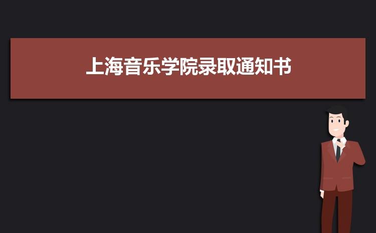2021年上海音乐学院录取通知书查询多久可以收到,什么时候发