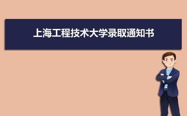 2021年上海工程技术大学录取通知书查询多久可以收到,什么时候发
