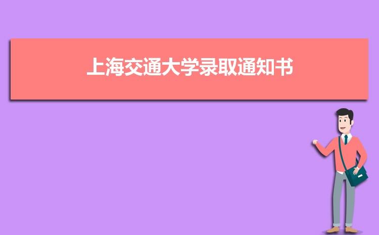 2021年上海交通大学录取通知书查询多久可以收到,什么时候发