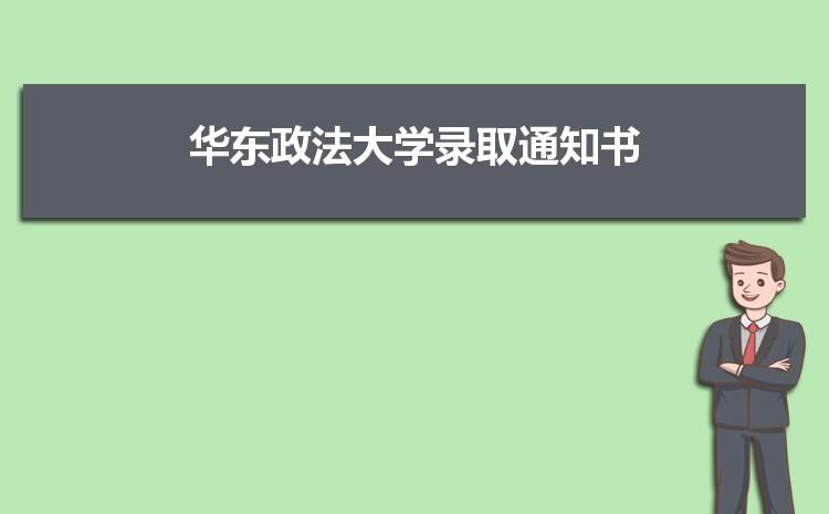 2021年华东政法大学录取通知书查询多久可以收到,什么时候发
