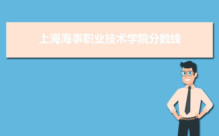 上海海事职业技术学院历年高考录取分数线一览表 附文理科投档线