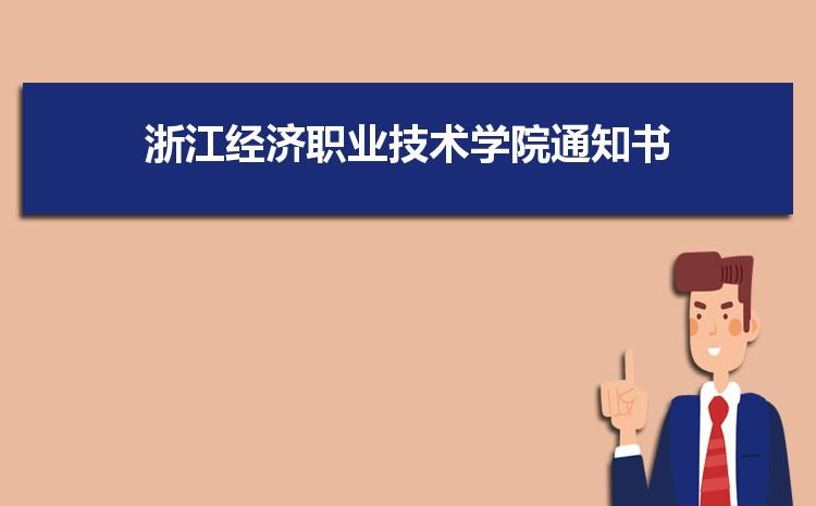 2021年浙江经济职业技术学院录取通知书查询多久可以收到,什么时候发