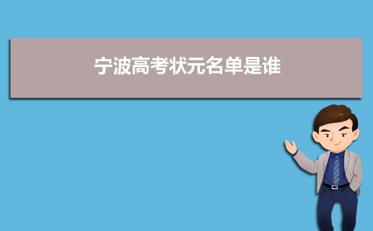 2021年宁波高考状元名单是谁多少分,宁波历年高考状元汇总