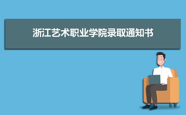 2021年浙江艺术职业学院录取通知书查询多久可以收到,什么时候发