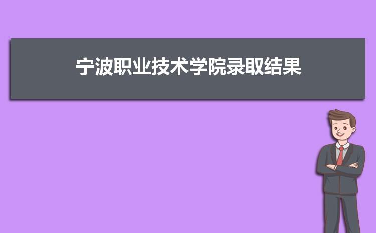 2021年宁波职业技术学院录取结果公布查询时间什么时候出来