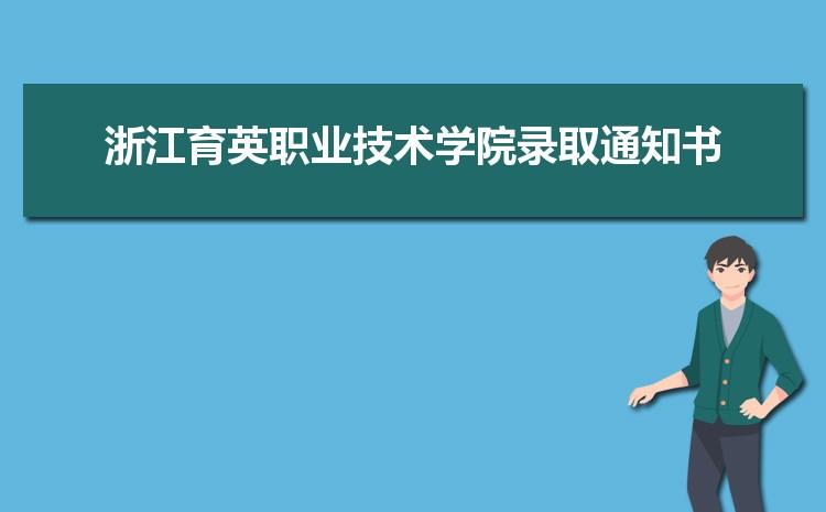 2021年浙江育英职业技术学院录取通知书查询多久可以收到,什么时候发