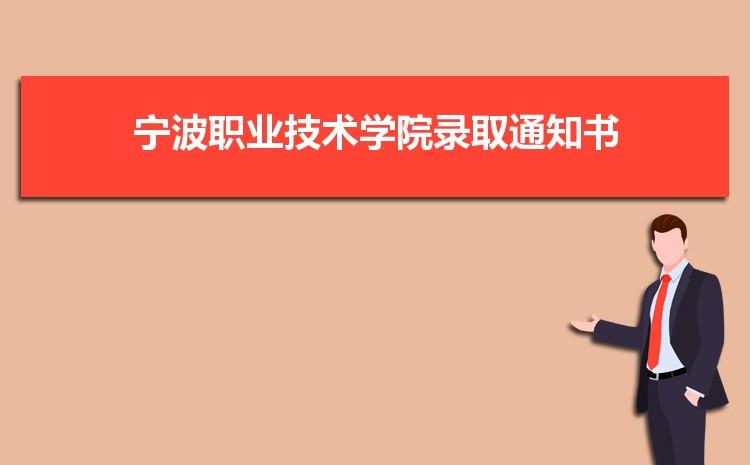 2021年宁波职业技术学院录取通知书查询多久可以收到,什么时候发