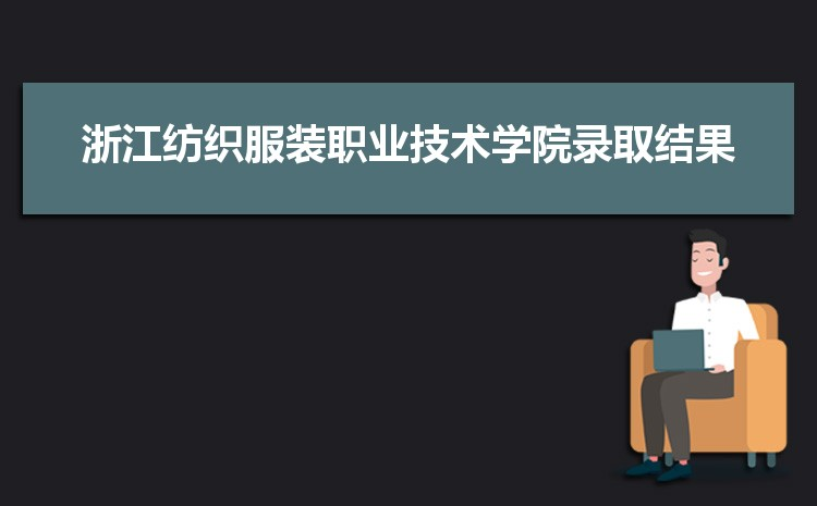 2021年浙江纺织服装职业技术学院录取结果公布查询时间什么时候出来