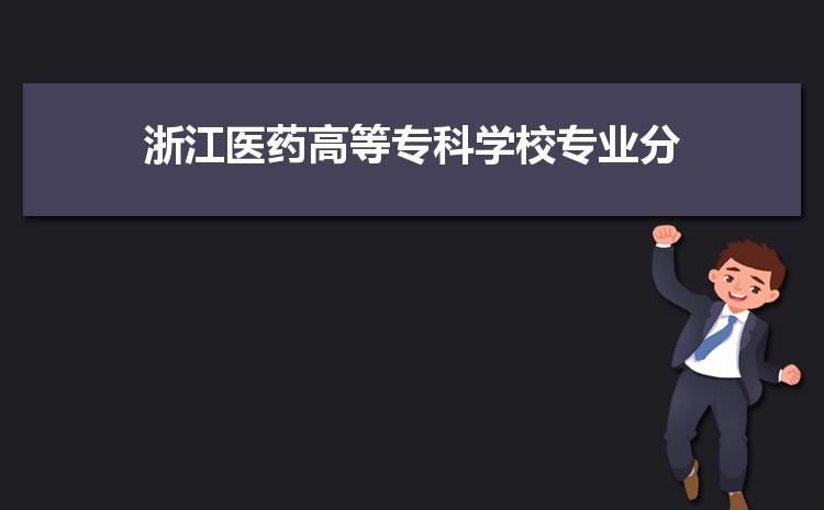 2021年浙江医药高等专科学校高考各专业最低分和录取位次排名