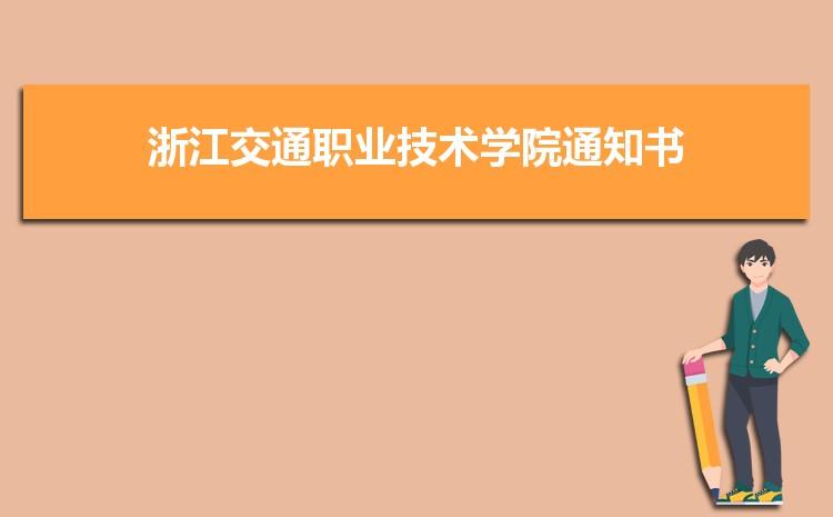 2021年浙江交通职业技术学院录取通知书查询多久可以收到,什么时候发