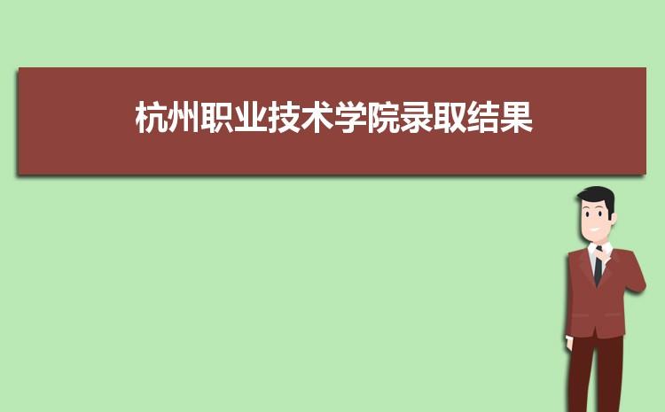 2021年杭州职业技术学院录取结果公布查询时间什么时候出来