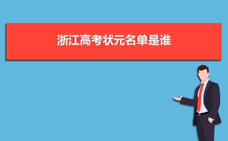 2021年浙江高考状元名单是谁多少分,浙江历年高考状元汇总