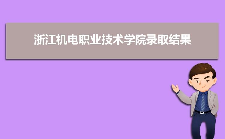 2021年浙江机电职业技术学院录取结果公布查询时间什么时候出来