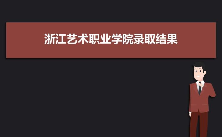 2021年浙江艺术职业学院录取结果公布查询时间什么时候出来