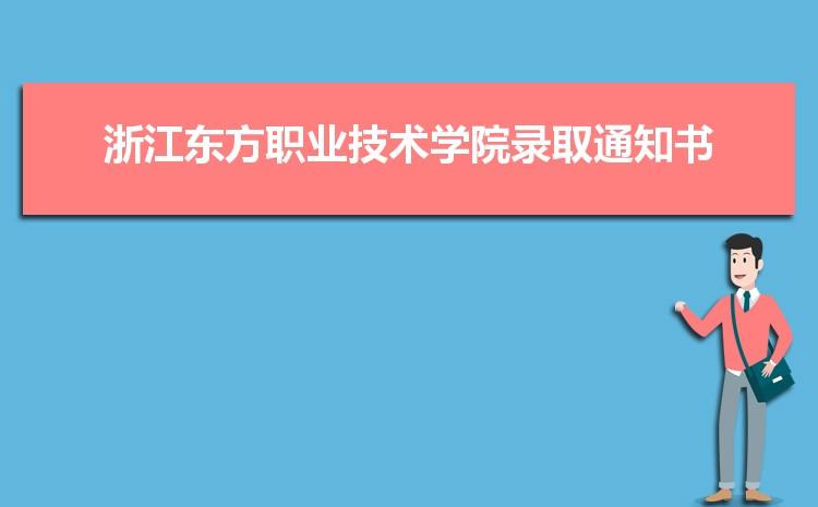 2021年浙江东方职业技术学院录取通知书查询多久可以收到,什么时候发