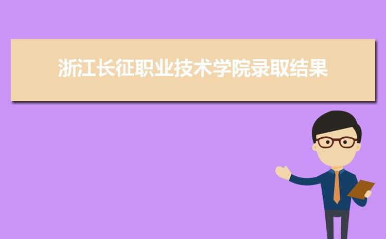 2021年浙江长征职业技术学院录取结果公布查询时间什么时候出来