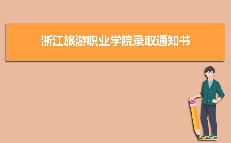 2021年浙江旅游职业学院录取通知书查询多久可以收到,什么时候发