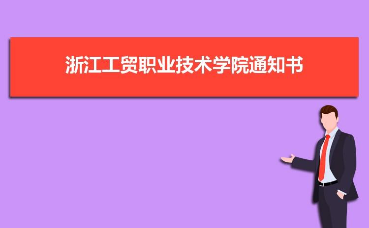 2021年浙江工贸职业技术学院录取通知书查询多久可以收到,什么时候发