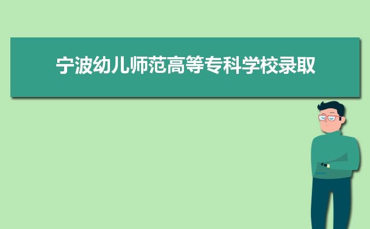 2021年宁波幼儿师范高等专科学校录取结果公布查询时间什么时候出来
