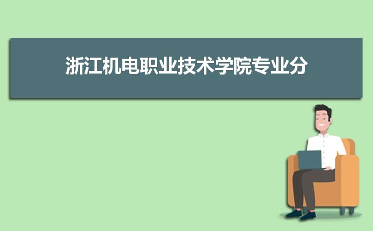 2021年浙江机电职业技术学院高考各专业最低分和录取位次排名